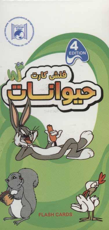 فلش کارت آموزش حیوانات (2زبانه،گلاسه،باجعبه)