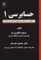 حسابرسی 1 (با تاکید بر استانداردهای حسابرسی ایران)