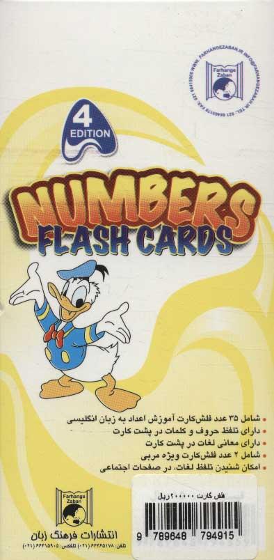 فلش کارت آموزش اعداد (2زبانه،گلاسه،باجعبه)