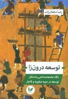 توسعه درون زا (نگاه جامعه شناختی به امکان توسعه در دوره صفویه و قاجار)