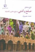 طرح و تحلیل صلح و آشتی در منابع اسلامی و آکادمیک