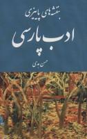بنفشه های پاییزی ادب پارسی