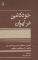 خودکشی در ایران (تبیین جامعه شناختی ایده پردازی و تمایل به خودکشی در تهران)