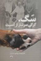 سگ،گرگی سرشار از آدمیت (از برنامه علمی رادیو فرانسه)،(گلاسه)