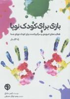 بازی برای کودک نوپا (فعالیت های آموزشی و سرگرم کننده برای کودک نوپای شما (1تا3 سال))