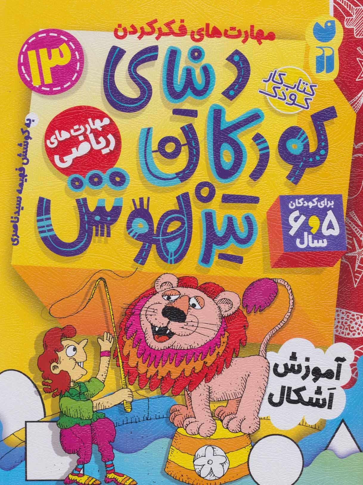 کتاب کار دنیای کودکان تیزهوش13 (مهارت های فکر کردن:آموزش اشکال)