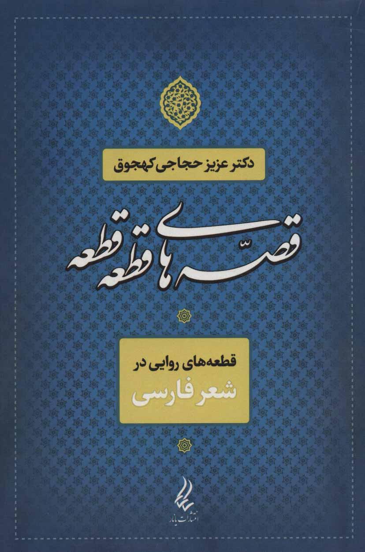 قصه های قطعه قطعه (قطعه های روایی در شعر فارسی)