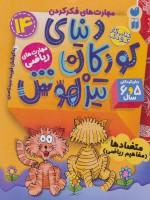 کتاب کار دنیای کودکان تیزهوش14 (مهارت های فکر کردن:متضادها (مفاهیم ریاضی))