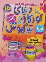 کتاب کار دنیای کودکان تیزهوش15 (مهارت های فکر کردن:جهت ها (مفاهیم ریاضی))