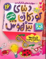 کتاب کار دنیای کودکان تیزهوش16 (مهارت های فکر کردن:اندازه ها (مفاهیم ریاضی))