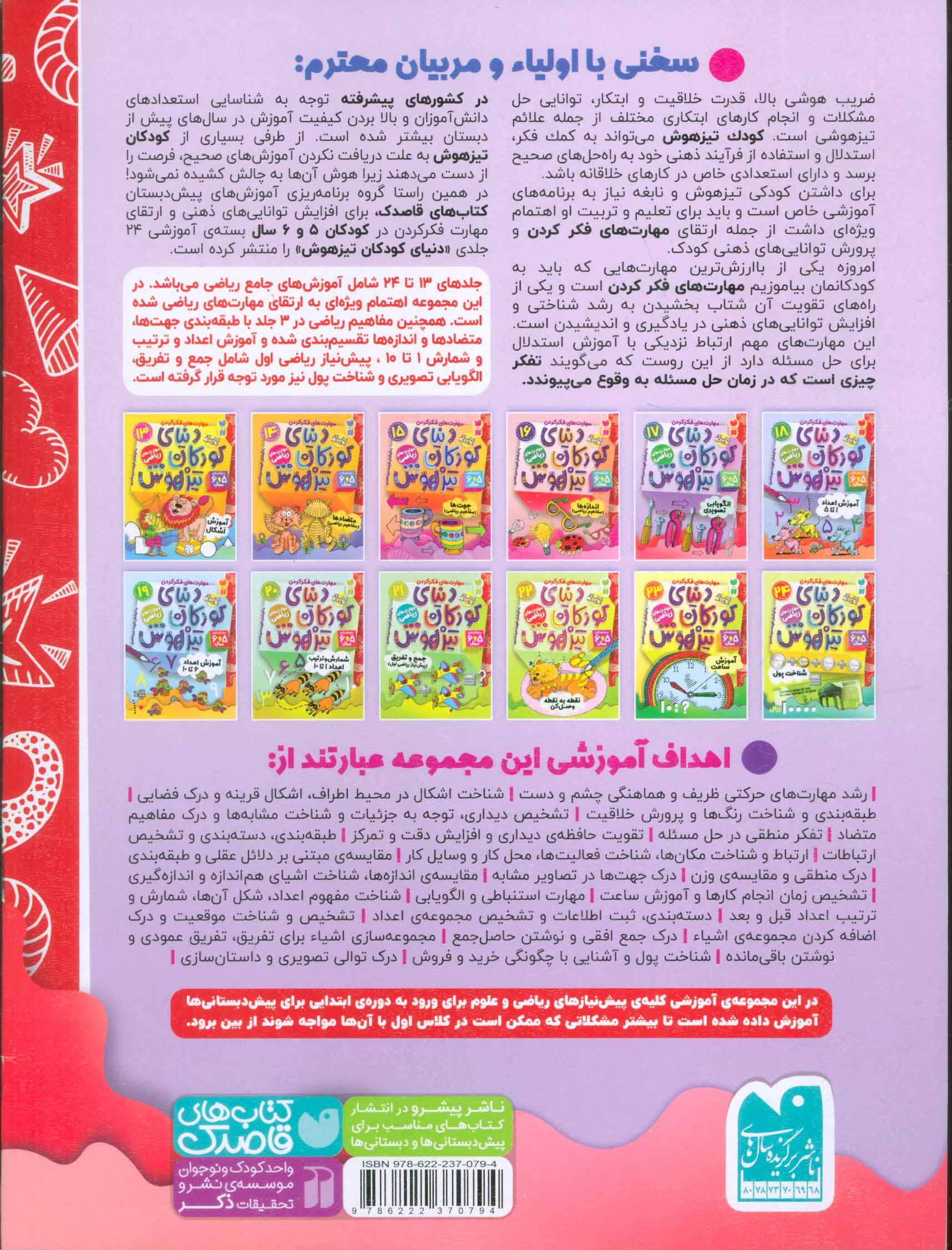 کتاب کار دنیای کودکان تیزهوش17 (مهارت های فکر کردن:الگویابی تصویری)