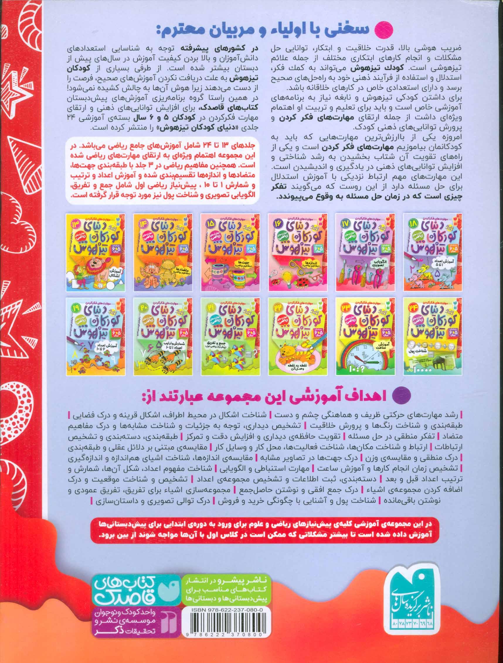 کتاب کار دنیای کودکان تیزهوش18 (مهارت های فکر کردن:آموزش اعداد 1تا5)