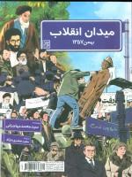 میدان انقلاب بهمن1357/میدان انقلاب بهمن1397 (گلاسه)