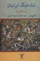 شاه جنگ ایرانیان در چالدران