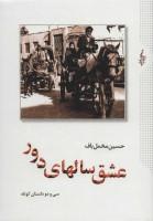 عشق سالهای دور (سی و دو داستان کوتاه)،(2جلدی)