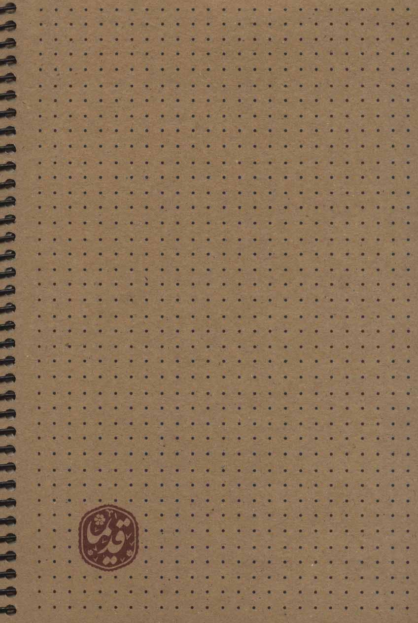 دفتر یادداشت نقطه ای قدیما (2طرح)،(سیمی)