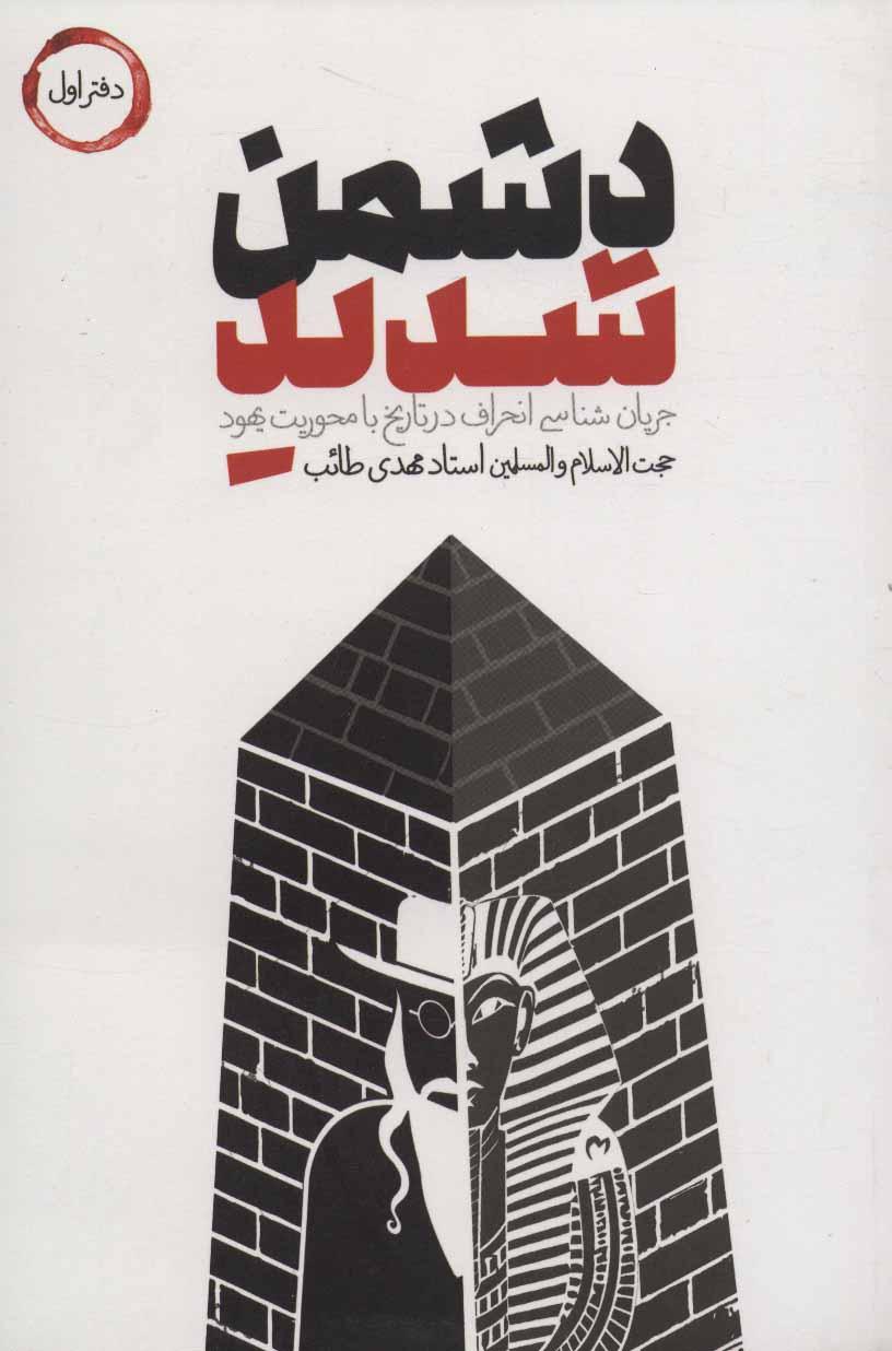 دشمن شدید (دفتر اول)،(جریان شناسی انحراف در تاریخ با محوریت یهود)