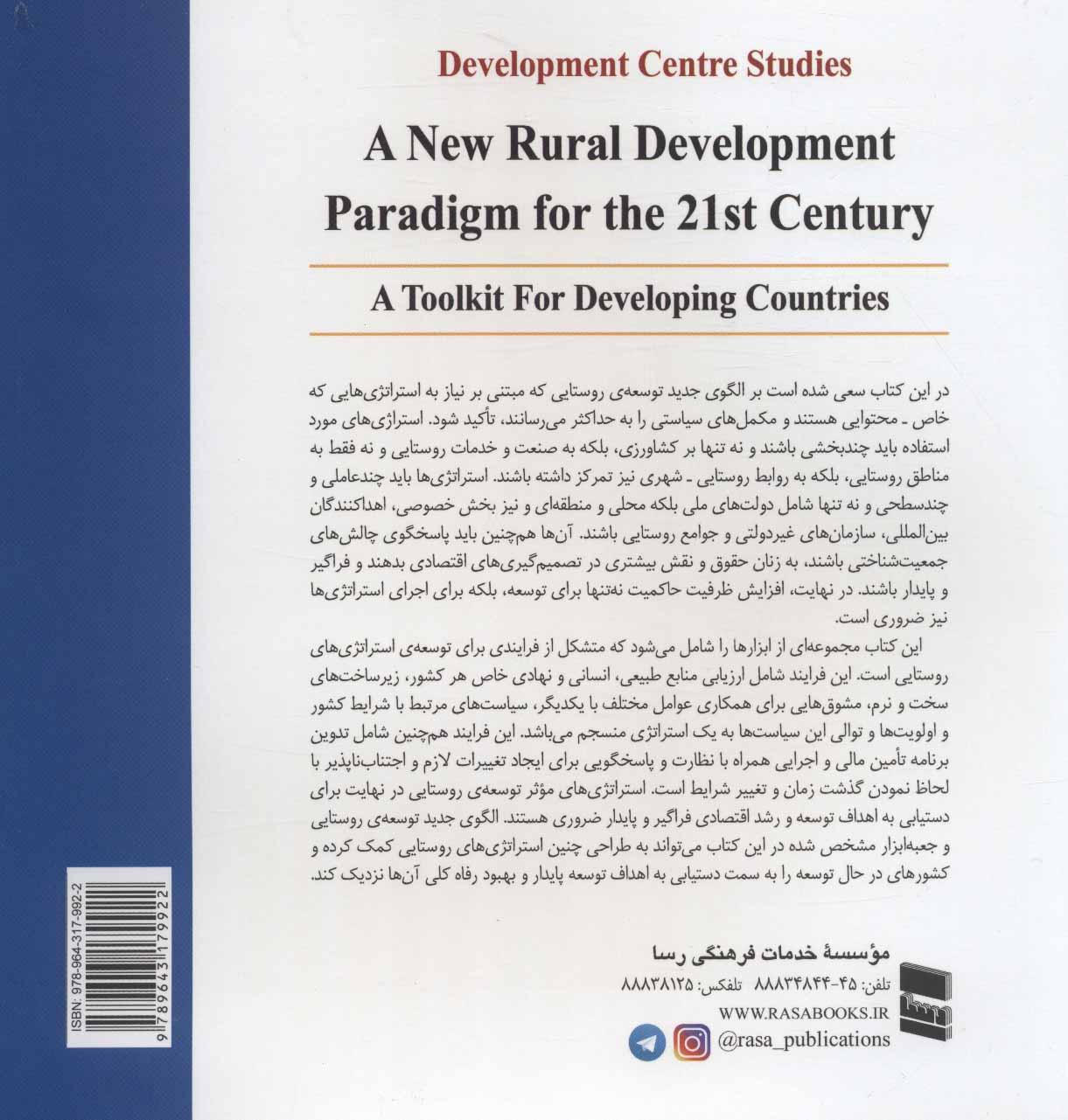 توسعه ی روستایی (الگویی جدید برای کشورهای در حال توسعه)