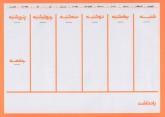 دفتر یادداشت برنامه ریزی (پلنر،پنتون نارنجی)