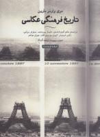 تاریخ فرهنگی عکاسی (هنر،ادبیات،فلسفه23)،(گلاسه)