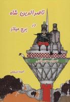 ناصرالدین شاه در برج میلاد