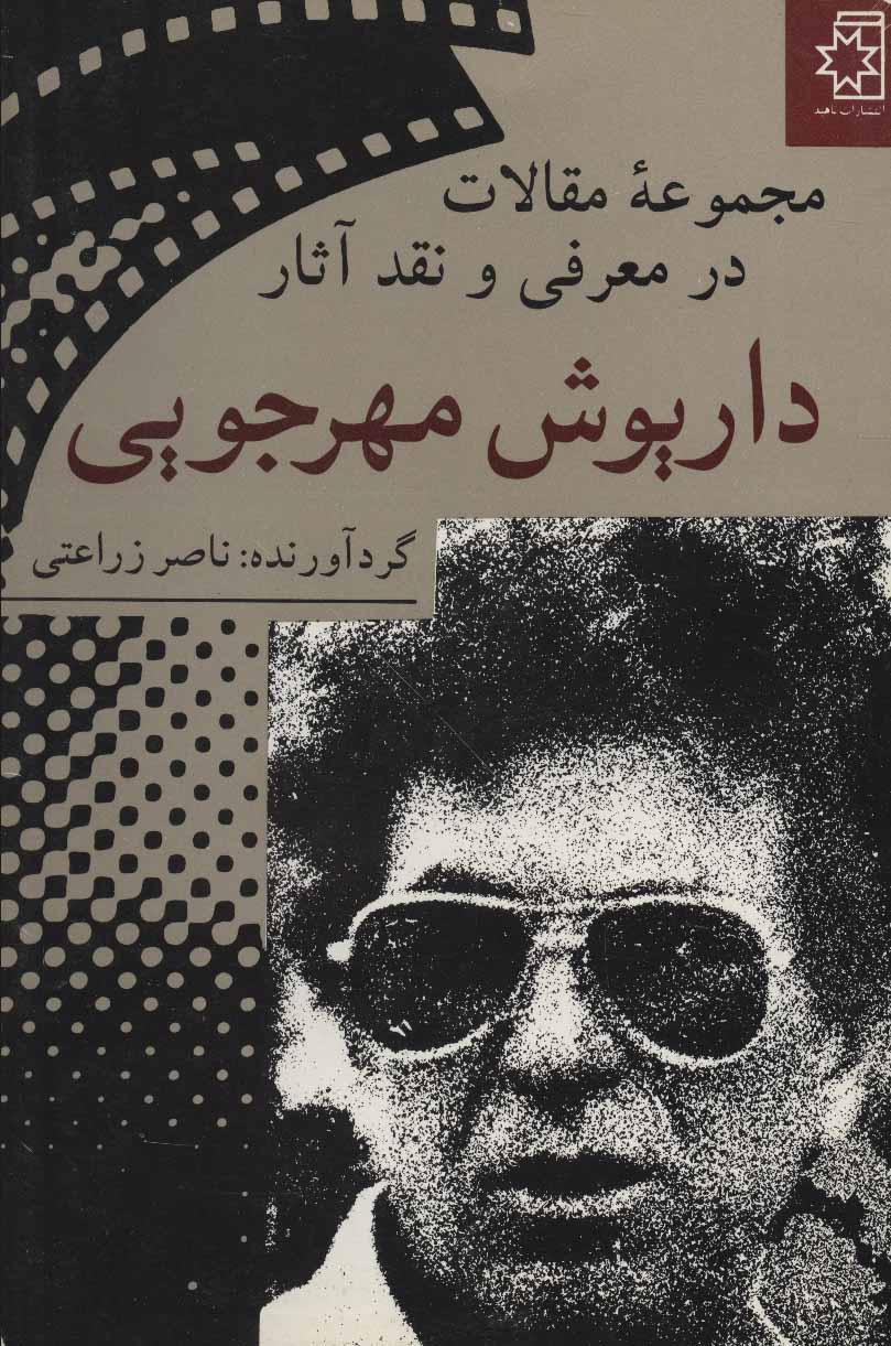 مجموعه مقالات در معرفی و نقد آثار داریوش مهرجویی