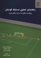 راهنمای تحلیل مسابقه فوتبال (رویکردی نظام مند برای ارتقای بازی)