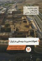تحولات مدیریت روستایی در ایران (از ویسپاتی تا دهیاری به همراه نتایج یک مطالعه میدانی)