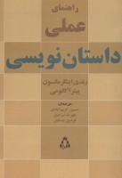راهنمای عملی داستان نویسی (ادبیات،هنر و اندیشه104)