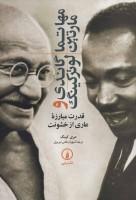 مهاتما گاندی و مارتین لوترکینگ (قدرت مبارزه عاری از خشونت)