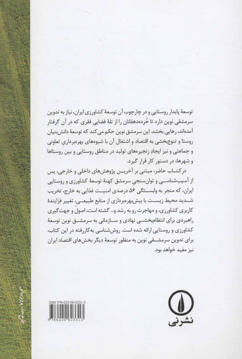 درآمدی بر سرمشق نوین توسعه کشاورزی و روستایی ایران