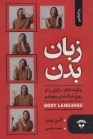 زبان بدن:چگونه افکار دیگران را از روی حرکاتشان بخوانیم (BODY LANGUAGE)