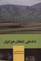 شناسایی گیاهان هرز ایران