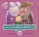 من مامان بزرگ و بابابزرگم را دوست دارم (کتاب های خرگوش کوچولو)،(گلاسه)