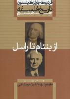 تاریخ فلسفه 8 (از بنتام تا راسل)
