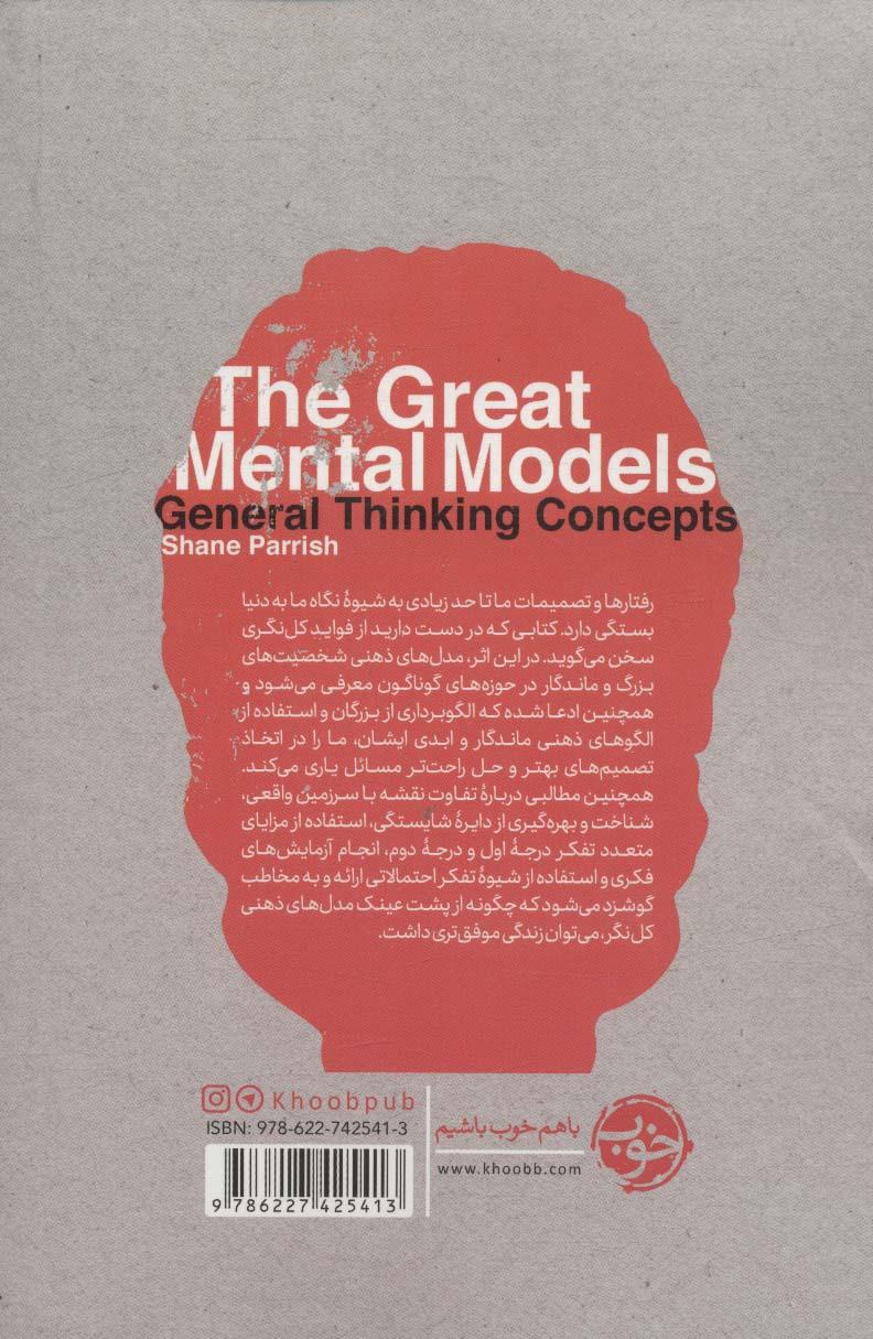 مدل های ذهنی برتر (مفاهیم تفکر کل نگر)