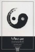 یین یوگا (اصول و تمرینات 1)