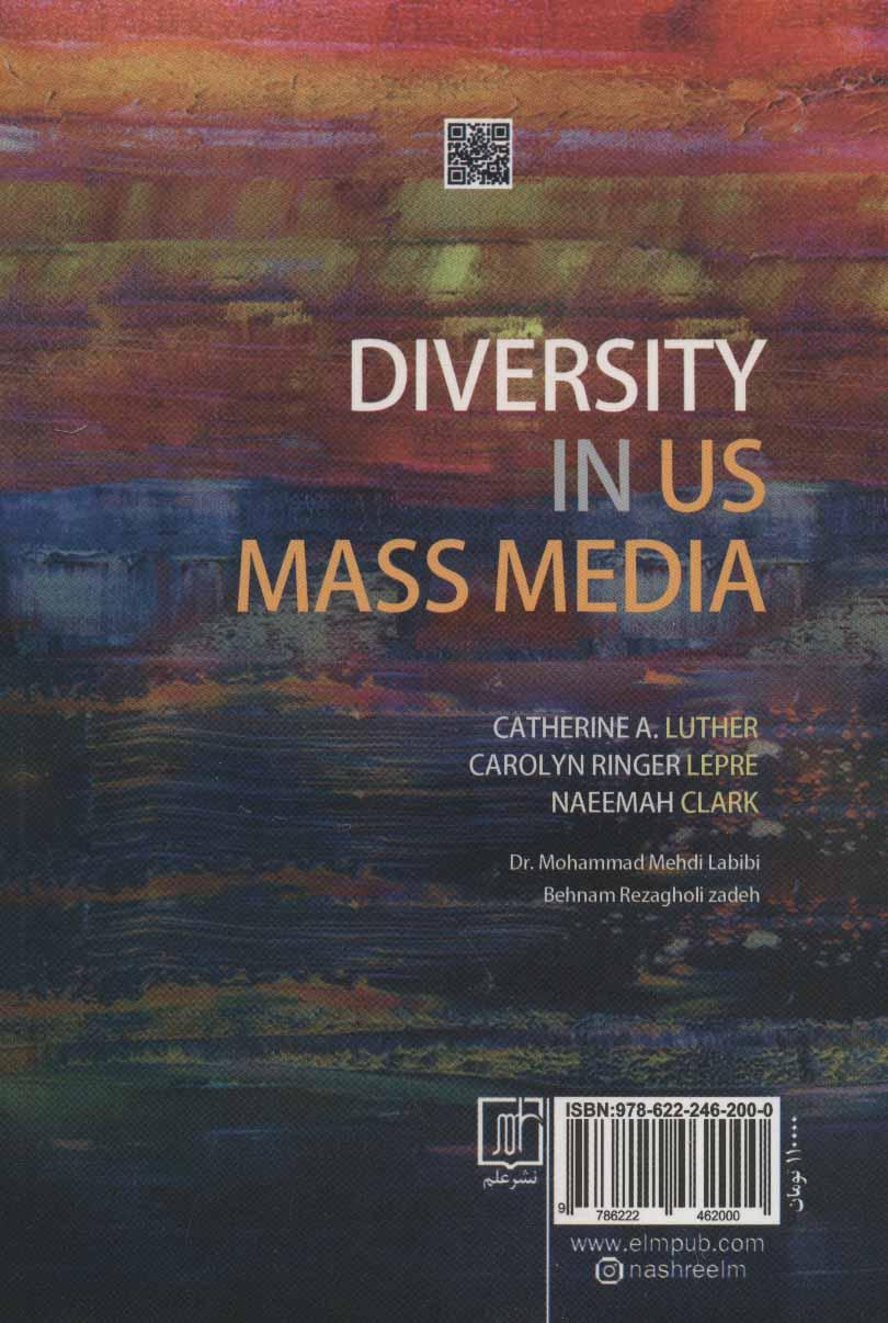 تنوع در رسانه های جمعی آمریکا