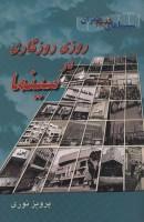 روزی روزگاری در سینما (سینماهای قدیم طهران)