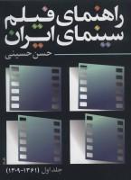 راهنمای فیلم سینمای ایران 1 (1361-1309)