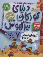 کتاب کار دنیای کودکان تیزهوش19 (مهارت های فکر کردن:آموزش اعداد 6تا10)