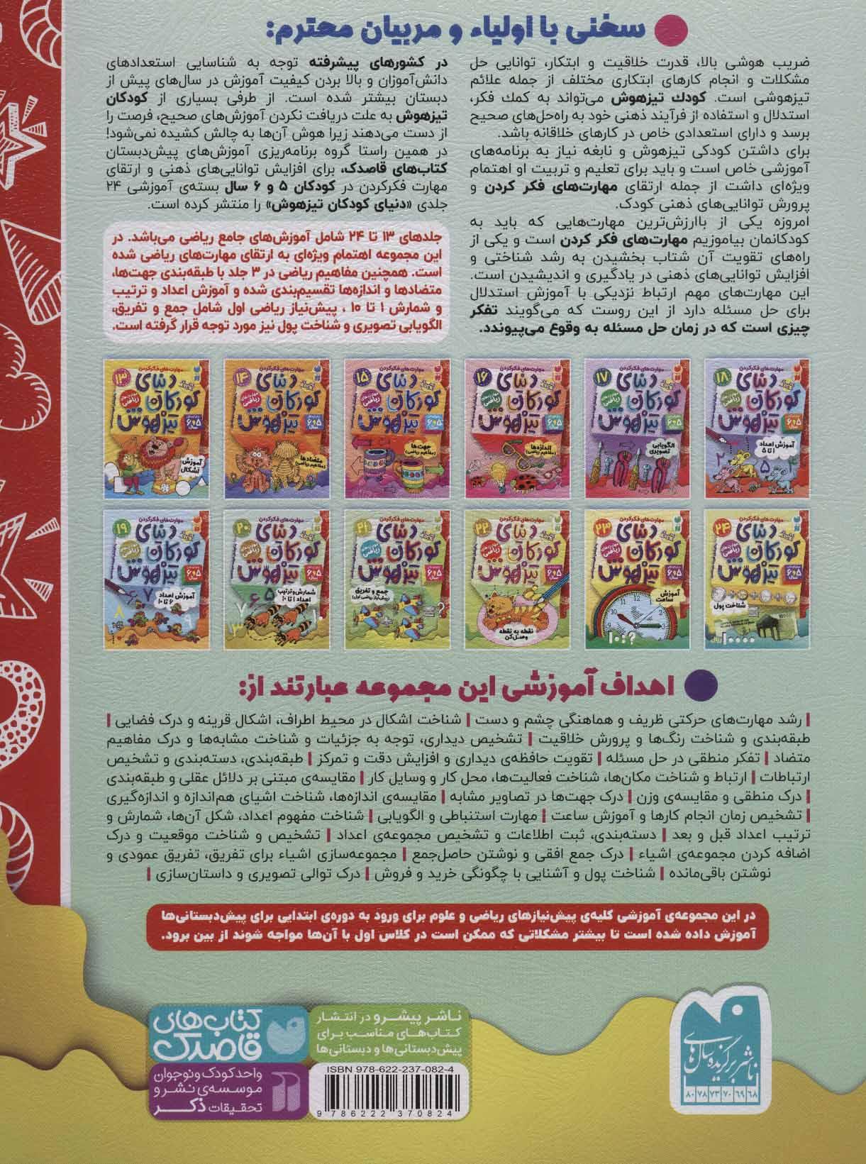 کتاب کار دنیای کودکان تیزهوش20 (مهارت های فکر کردن:شمارش و ترتیب اعداد 1تا10)