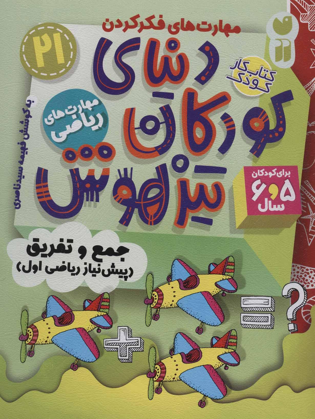 کتاب کار دنیای کودکان تیزهوش21 (مهارت های فکر کردن:جمع و تفریق (پیش نیاز ریاضی اول))