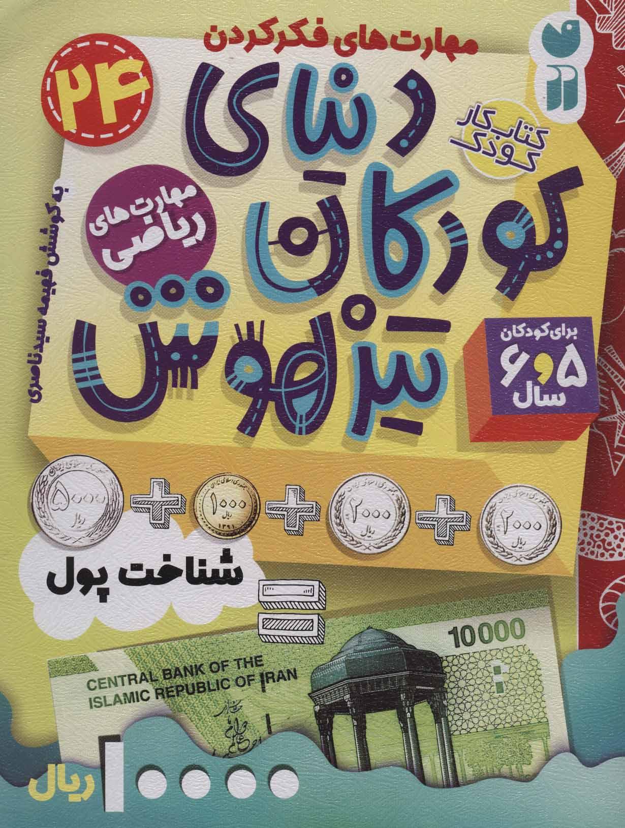 کتاب کار دنیای کودکان تیزهوش24 (مهارت های فکر کردن:شناخت پول)