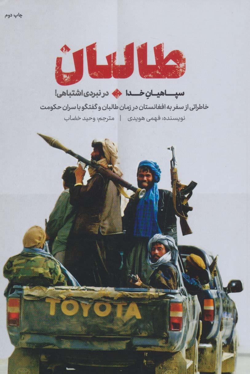 طالبان،سپاهیان خدا در نبردی اشتباهی! (خاطراتی از سفر به افغانستان در زمان طالبان و گفتگو با سران…)
