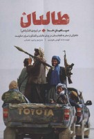 طالبان،سپاهیان خدا در نبردی اشتباهی! (خاطراتی از سفر به افغانستان در زمان طالبان و گفتگو با سران...)