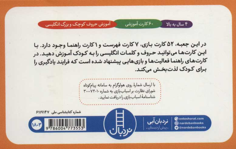 بسته کارت های آموزش حروف انگلیسی (60 عدد کارت دورو)،(گلاسه،باجعبه)