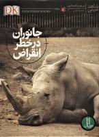 جانوران در خطر انقراض (شاهد عینی)،(گلاسه)