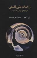 ژرف اندیشی فلسفی (نظریه و فنون برای ژرف اندیشان)