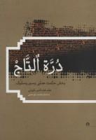 دره التاج (بخش حکمت عملی و سیر و سلوک)